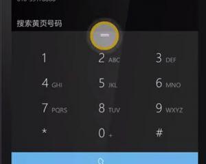 Windows 10 devrait enfin intégrer la numérotation intelligente